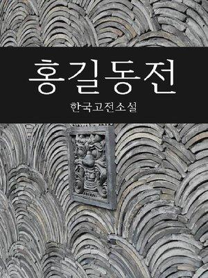 cover image of 홍길동전 (한국고전소설)