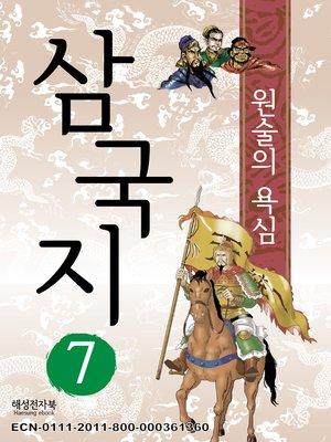 cover image of 삼국지 7 - 원술의 욕심