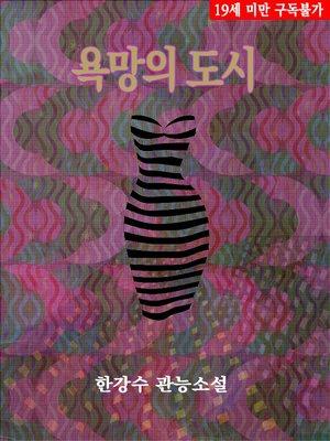 cover image of 욕망의 도시 (19금 관능소설)