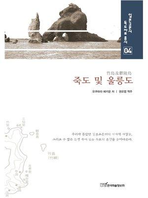 cover image of 죽도 및 울릉도 竹島及鬱陵島 (일본고문서 독도자료총서 04)