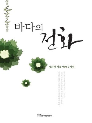 cover image of 바다의 전화