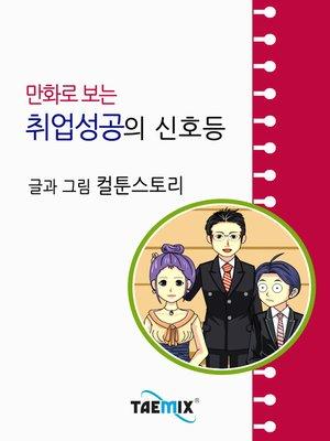 cover image of 만화로 보는 취업성공의 신호등