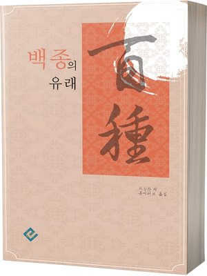 cover image of 백종의 유래