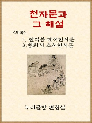 cover image of 천자문과 그 해설
