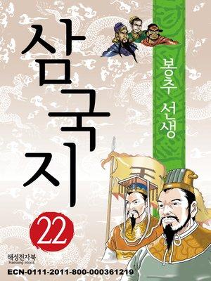 cover image of 삼국지 22 - 봉추 선생