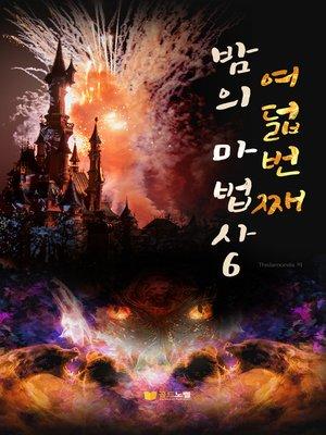 cover image of 여덟번째 밤의 마법사6