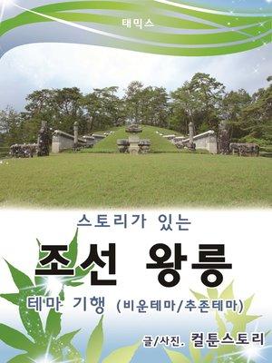 cover image of 스토리가 있는 조선왕릉 테마기행(비운테마/추존테마)