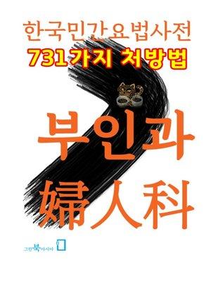 cover image of 한국민간요법사전 - 부인과