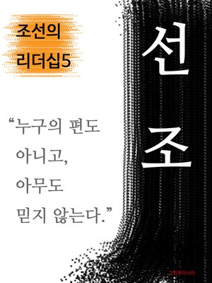 cover image of 선조, 누구의 편도 아니고, 아무도 믿지 않는다 (조선의 리더십5)