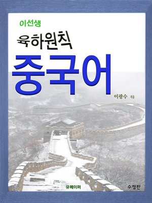 cover image of 이선생육하원칙중국어(수정판)