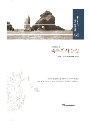 cover image of 죽도기사, 1-2