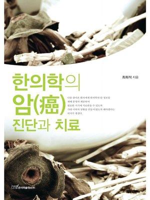 cover image of 한의학의 암(癌) 진단과 치료