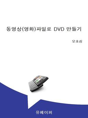 cover image of 동영상(영화)파일로 DVD 만들기