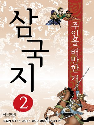cover image of 삼국지 2 - 주인을 배반한 개