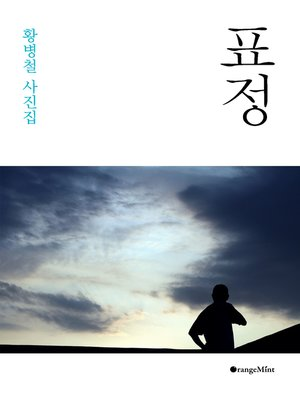 cover image of 표정 - 황병철 사진집