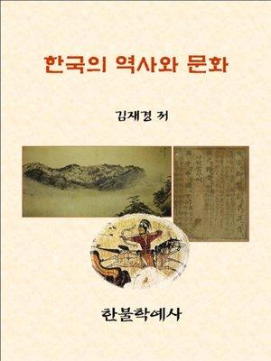 cover image of 한국의 역사와 문화