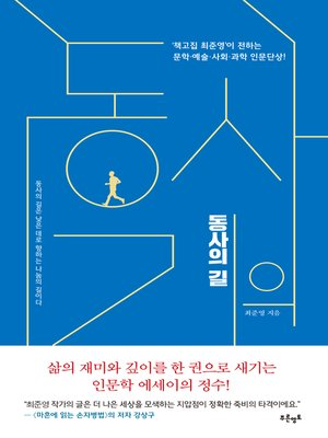 cover image of 동사의 길