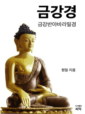cover image of 금강경