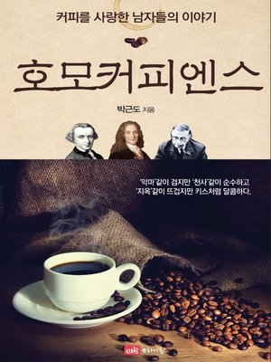 cover image of 호모커피엔스