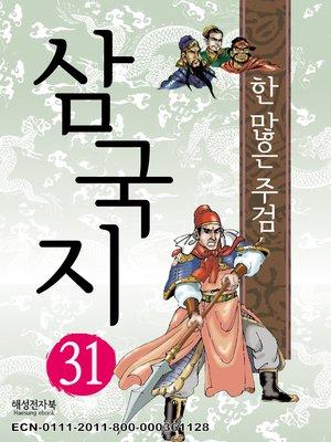 cover image of 삼국지 31 - 한 많은 주검