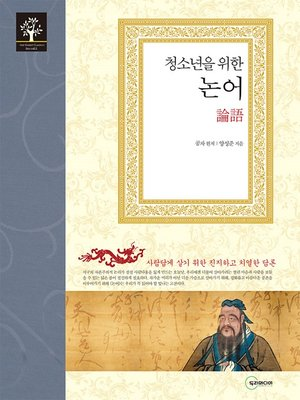 cover image of 청소년을 위한 논어