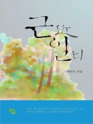 cover image of 근일