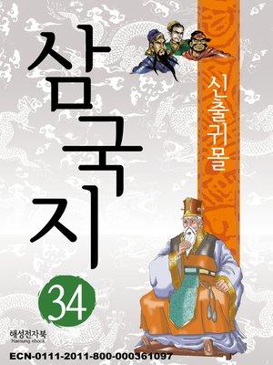 cover image of 삼국지 34 - 신출귀몰