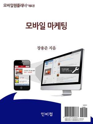 cover image of 모바일웹플레너-제6권 모바일 마케팅