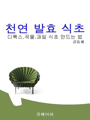 cover image of 천연발효식초