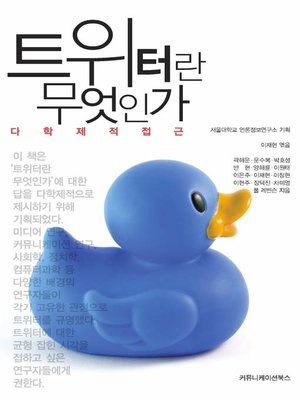 cover image of 트위터란 무엇인가