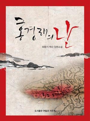 cover image of 홍경래의 난