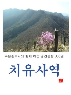 cover image of 치유사역