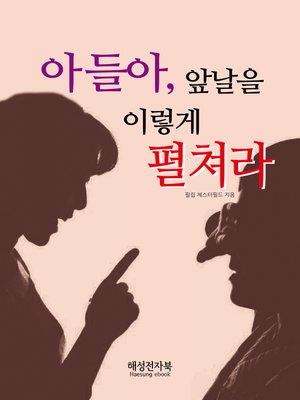 cover image of 아들아, 앞날을 이렇게 펼쳐라