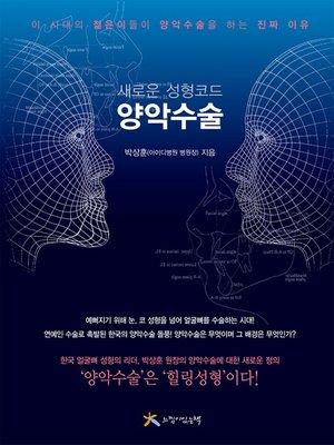 cover image of 새로운 성형코드, 양악수술