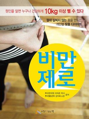 cover image of 비만 제로