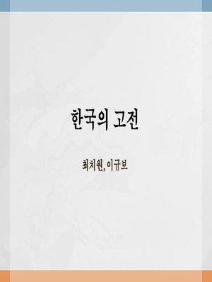 cover image of 한국의 고전