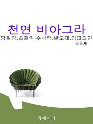 cover image of 천연비아그라