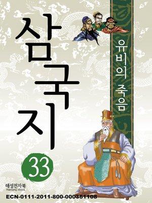 cover image of 삼국지 33 - 유비의 죽음