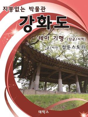 cover image of 지붕없는 박물관, 강화도 테마기행(단군/사적)