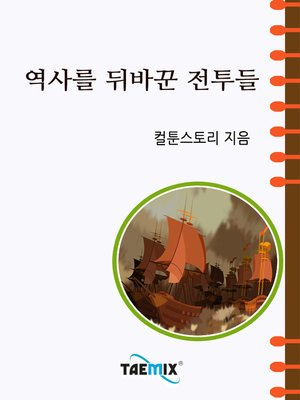 cover image of 역사를 뒤흔든 전투들