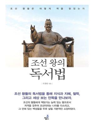 cover image of 조선 왕의 독서법