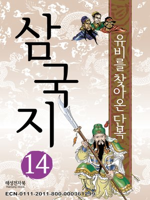cover image of 삼국지 14 - 유비를 찾아온 단복