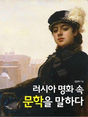 cover image of 러시아 명화 속 문학을 말하다
