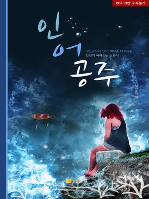 cover image of 인어공주