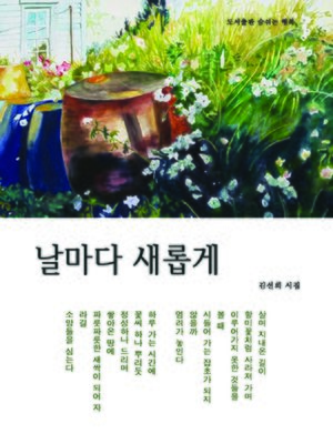 cover image of 날마다 새롭게