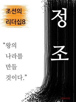 cover image of 정조, 왕의 나라를 만들 것이다 (조선의 리더십8)