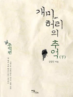 cover image of 개미허리의 추억 : 추억편 (下)