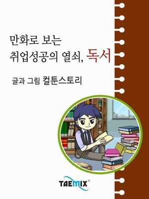 cover image of 만화로 보는 취업성공의 열쇠, 독서