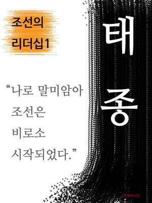 cover image of 태종, 나로 말미암아 조선은 비로소 시작되었다 (조선의 리더십1)