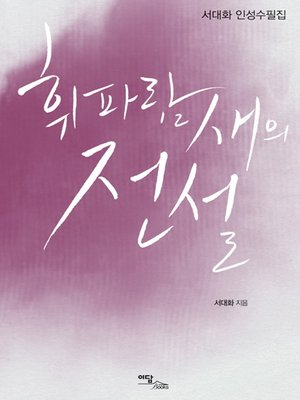 cover image of 휘파람새의 전설